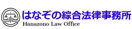 はなぞの綜合法律事務所